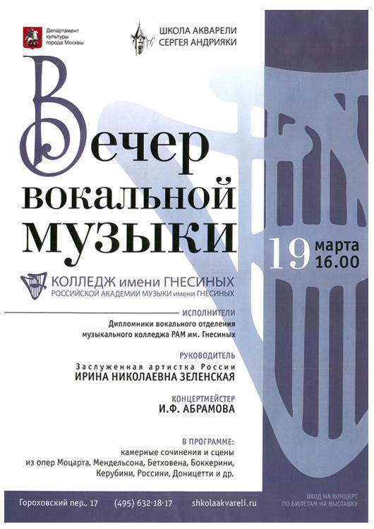 Российская академия музыки имени гнесиных - новости - памяти учителя gnesin-academy.