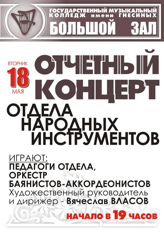 Концерт Оркестра русских