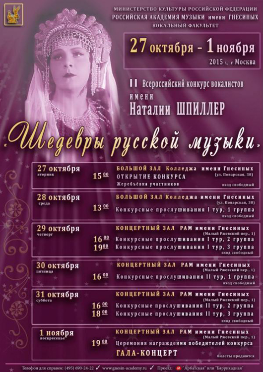 Гнесиных, пианистка и вокалистка, доцент, ксения валерьевна политковская.