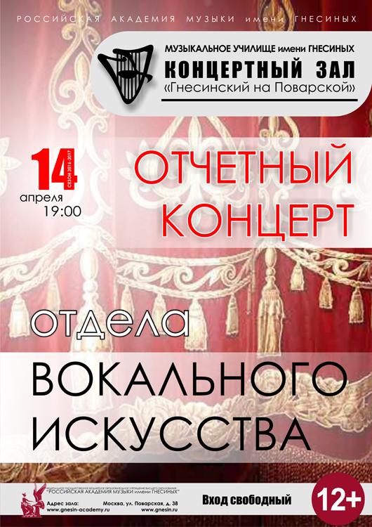Сценарий отчётного концерта хорового коллектива