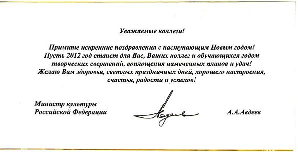 Тексты поздравлений официальным лицам